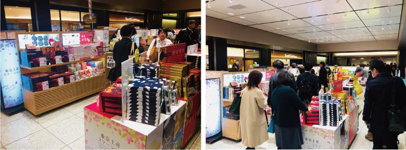 東京おまめの東京駅土産コーナー売場