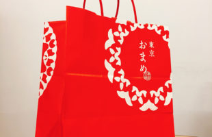 東京おまめ紙袋