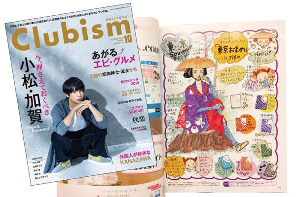 東京おまめ-クラビズム雑誌
